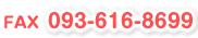 FAX 093-616-8699