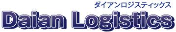 九州・福岡・北九州の通販物流・出荷代行サービス|ダイアンロジスティックス
