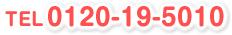 TEL 0120-19-5010